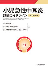 小児急性中耳炎診療ガイドライン 2018年版**9784307371223/金原出版/日本耳科学会/ 日本/978-4-307-37122-3**