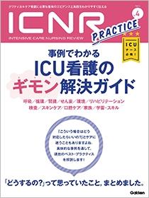 ICNR 2108年11月 事例でわかる ICU看護のギモン解決ガイド**9784780913125/学研メディカル秀潤社/978-4-7809-1312-5**
