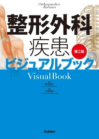 整形外科疾患ビジュアルブック 第2版**学研メディカル秀潤社/落合慈之9784780912388**
