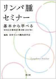 リンパ腫セミナー**9784524254880/南江堂/日本リンパ網内系学会/978-4-524-25488-0**