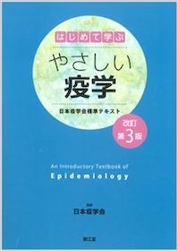はじめて学ぶやさしい疫学 改訂第3版**9784524243990/南江堂/【監修】日本疫学会/978-4-524-24399-0**