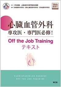 心臓血管外科専攻医・専門医必修!Off the Job Training テキスト**9784524241446/南江堂/【監修】3学会構成 /978-4-524-24144-6**