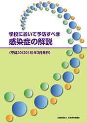 学校において予防すべき感染症の解説 平成30(2018)年発行**9784903076195/日本学校保健会/丸善/978-4-903076-19-5**