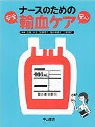 ナースのための輸血ケア**9784521732008/中山書店/佐藤エキ子/978-4-521-73200-8**