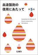血液製剤の使用にあたって 第5版**9784840750042/じほう/978-4-8407-5004-2**