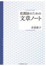 看護師のための文章ノート**日本看護協会出版会/井部 俊子/9784818021082**