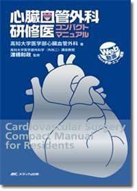 心臓血管外科研修医コンパクトマニュアル**9784840445771/メディカ出版/高知大学医学部心臓血/978-4-8404-4577-1**