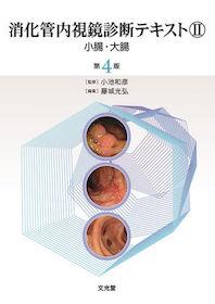 消化管内視鏡診断テキスト II 小腸・大腸 第4版**文光堂/小池 和彦/9784830621024**