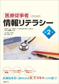 医療従事者のための情報リテラシー 第2版**9784822253431/日経BP/中村 健壽/978-4-8222-5343-1**