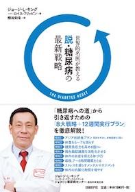 世界的名医が教える 脱・糖尿病の最新戦略**9784822251949/日経BP/桐谷知未/978-4-8222-5194-9**