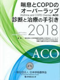 喘息とCOPDのオーバーラップ(Asthma and COPD Overlap:ACO)診断と治療の手引き 2018**9784779219801/メディカルレビュー社/一般社団法人日本呼吸/97**