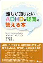 誰もが知りたい ADHDの疑問に答える本**9784791109760/星和書店/石坂 好樹/978-4-7911-0976-0**
