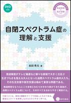 自閉スペクトラム症の理解と支援**9784791109715/星和書店/本田 秀夫/978-4-7911-0971-5**