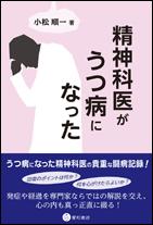 精神科医がうつ病になった**9784791109661/星和書店/小松 順一/978-4-7911-0966-1**