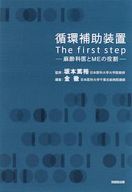 循環補助装置:The first step**9784771904064/克誠堂出版/監:坂本篤裕/978-4-7719-0406-4**