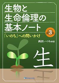 生物と生命倫理の基本ノート 第3版**9784765317498/金芳堂/西沢 いづみ/978-4-7653-1749-8**