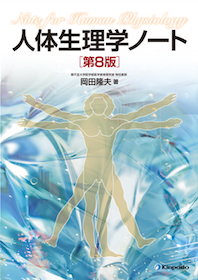 人体生理学ノート 第8版**9784765317450/金芳堂/岡田 隆夫/978-4-7653-1745-0**