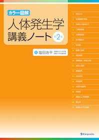 人体発生学講義ノート 第2版**9784765317405/金芳堂/塩田 浩平/978-4-7653-1740-5**