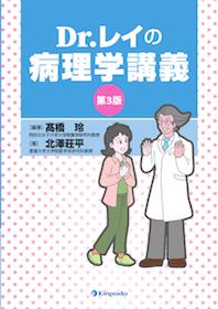 Dr.レイの病理学講義 第3版**9784765317382/金芳堂/高橋 玲/978-4-7653-1738-2**