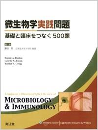 微生物学実践問題**9784524263615/南江堂/監訳:瀬谷司/978-4-524-26361-5**