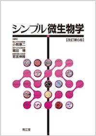 シンプル微生物学 改訂第6版**9784524254835/南江堂/小熊 惠二/978-4-524-25483-5**