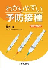 わかりやすい予防接種 改訂第6版**9784787823434/診断と治療社/渡辺 博(帝京大学医/978-4-7878-2343-4**