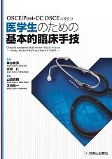 OSCE/Post-CC OSCEに役立つ 医学生のための基本的臨床手技**9784787823212/診断と治療社/車谷 典男/978-4-7878-2321-2**
