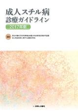 成人スチル病診療ガイドライン 2017年版**9784787823137/診断と治療社/厚生労働科学研究費補/978-4-7878-2313-7**