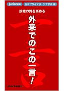 外来でのこの一言!**9784784942329/日本医事新報社/日本プライマリ・ケア/978-4-7849-4232-9**