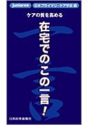 在宅でのこの一言!**9784784942336/日本医事新報社/日本プライマリ・ケア/978-4-7849-4233-6**