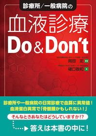 診療所/一般病院の血液診療Do&Don't**9784784957071/日本医事新報社/岡田 定/978-4-7849-5707-1**