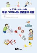 イラストでよくわかる喘息・COPDの薬と患者指導・支援**9784840744812/じほう/荒木博陽/978-4-8407-4481-2**