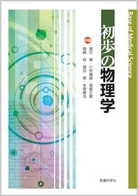初歩の物理学**9784860034719/医療科学社/尾花 寛/978-4-86003-471-9**