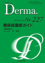 Monthly Book Derma 227 蕁麻疹最新ガイド**9784881178904/全日本病院出版会/秀 道広/978-4-88117-890-4**