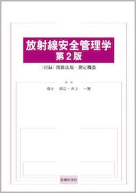 放射線安全管理学 第2版**9784860034849/医療科学社/福士政広/978-4-86003-484-9**
