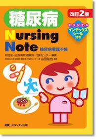 糖尿病Nursing Note**9784840433327/メディカ出版/山田 祐也/978-4-8404-3332-7**