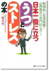 日本一役に立つうつとストレスの本**9784840433013/メディカ出版/三野 善央/978-4-8404-3301-3**