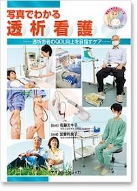 写真でわかる透析看護**インターメディカ/佐藤 エキ子/9784899961888**