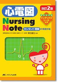 心電図Nursing Note**9784840433501/メディカ出版/栗田 康生/978-4-8404-3350-1**