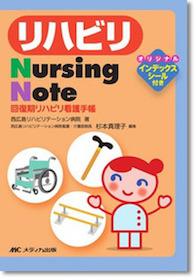 リハビリNursing Note**9784840433358/メディカ出版/杉本 真理子/978-4-8404-3335-8**