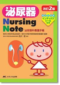 泌尿器Nursing Note**9784840433365/メディカ出版/西沢 理/978-4-8404-3336-5**