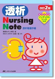 透析Nursing Note**9784840433334/メディカ出版/蒼龍会井上病院/978-4-8404-3333-4**