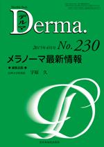 Monthly Book Derma 230 メラノーマ最新情報**9784881178935/全日本病院出版会/宇原 久/978-4-88117-893-5**