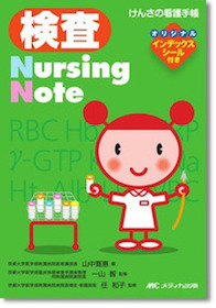 検査 Nursing Note**9784840429917/メディカ出版/山中 寛惠/978-4-8404-2991-7**