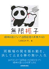 無限振子**9784763940087/協同医書出版社/Lobin H./978-4-7639-4008-7**