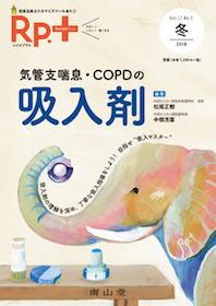 レシピプラス Rp.+ 2018年冬号 気管支喘息・COPDの吸入剤**9784525921811/南山堂/978-4-525-92181-1**