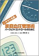 家庭血圧管理術**9784784954506/日本医事新報社/桑島巖/978-4-7849-5450-6**