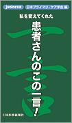 患者さんのこの一言!**9784784942343/日本医事新報社/日本プライマリ・ケア/978-4-7849-4234-3**