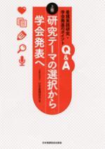 研究テーマの選択から学会発表へ**9784818017436/日本看護協会出版会/日本看護協会/978-4-8180-1743-6**
