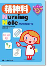 精神科 Nursing Note**メディカ出版/吉田佳郎/9784840436809**